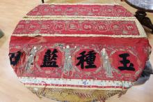 Three old Chinese silk brocade banners / wall hangings, approx 216cm x 68cm (3)