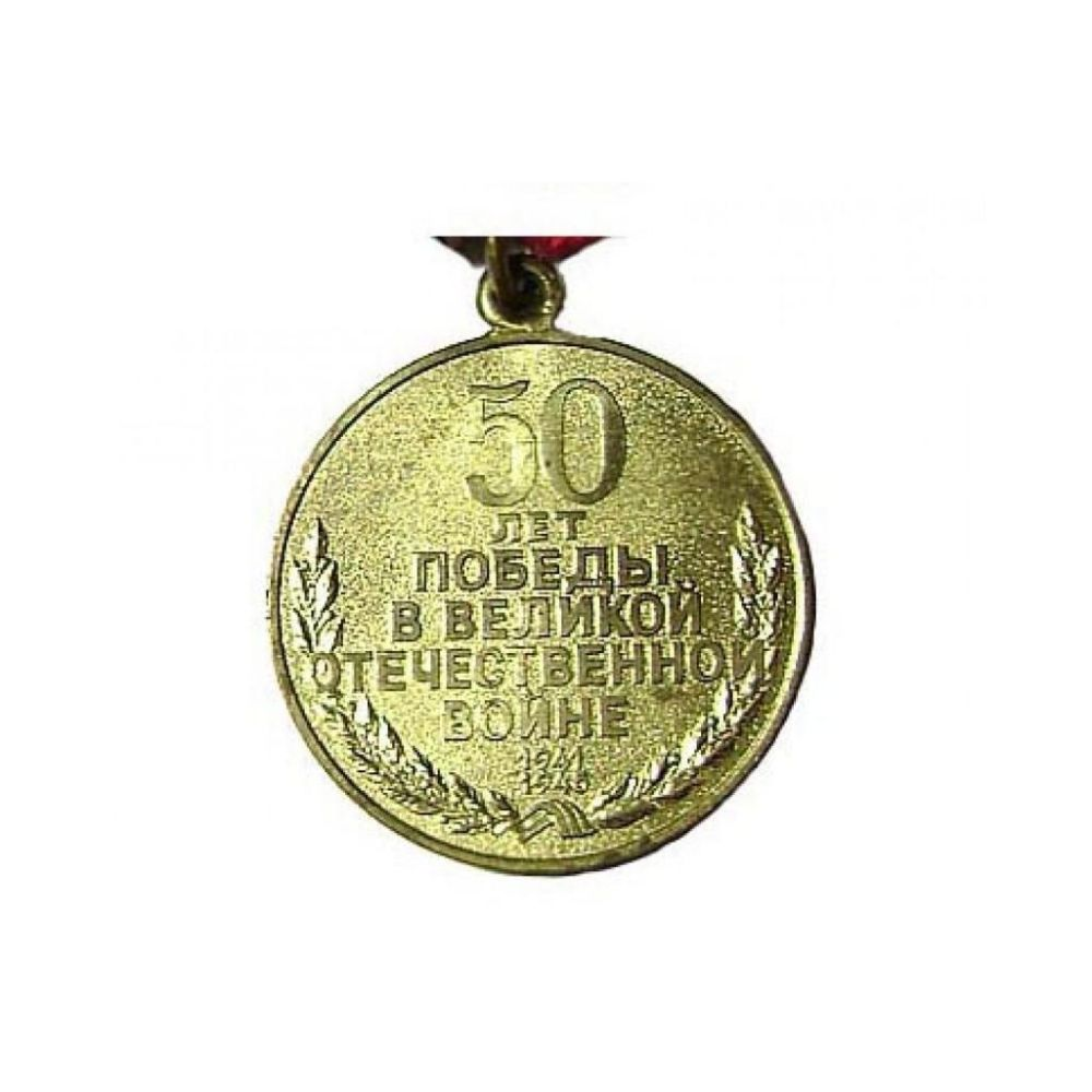 Lot 514: USSR 50 Years of Victory Medal