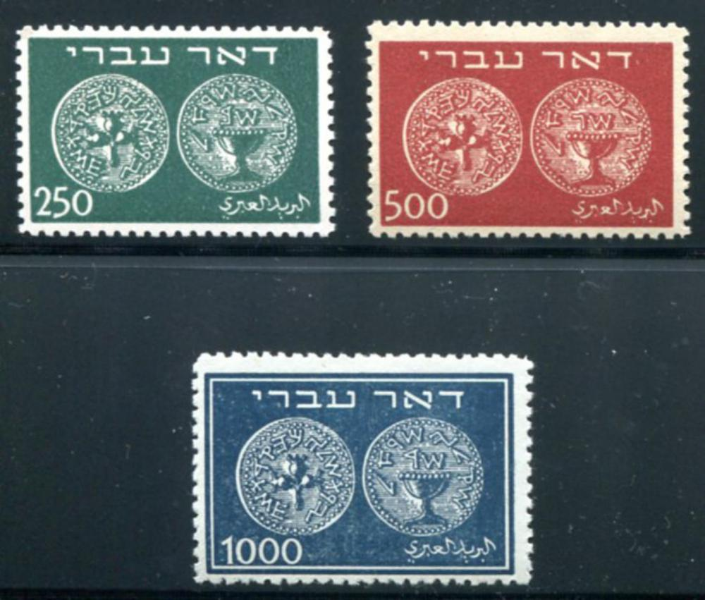 Israel 7-9 Mint.