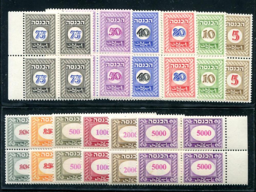 Israel Revenue Stamps.