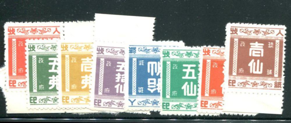 Ryukyu Islands. R9-16. Mint.