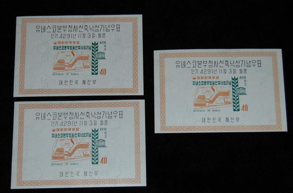 Korea. #286a Lot of Three Mint NH.