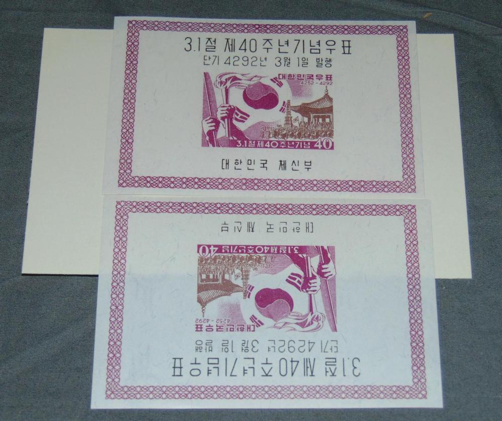 Korea #290a Two Copies.