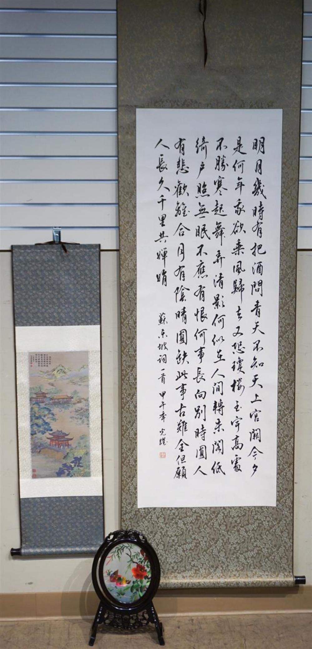 Chinese Embroidered Silk Hanging Scroll, a Chinese Calligraphy Hanging Scroll and a Embroidered Table Screen