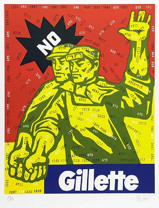 WANG Guangyi Great Criticism Series: Gillette