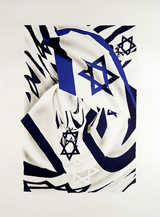 James Rosenquist, Israel Flag Lithograph signed and
