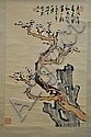 LU YAN SHAO(1909-1993) HANGING SCROLL., Lu Yan Shao, Click for value