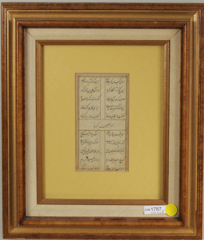 Framed Islamic Manuscript Leaf