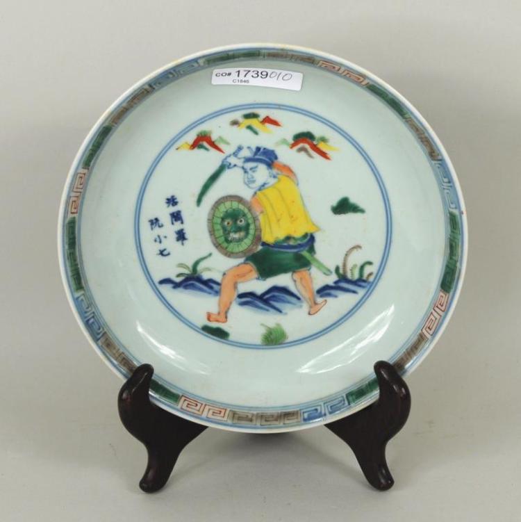 Chinese Imperial Enameled Porcelain Dish