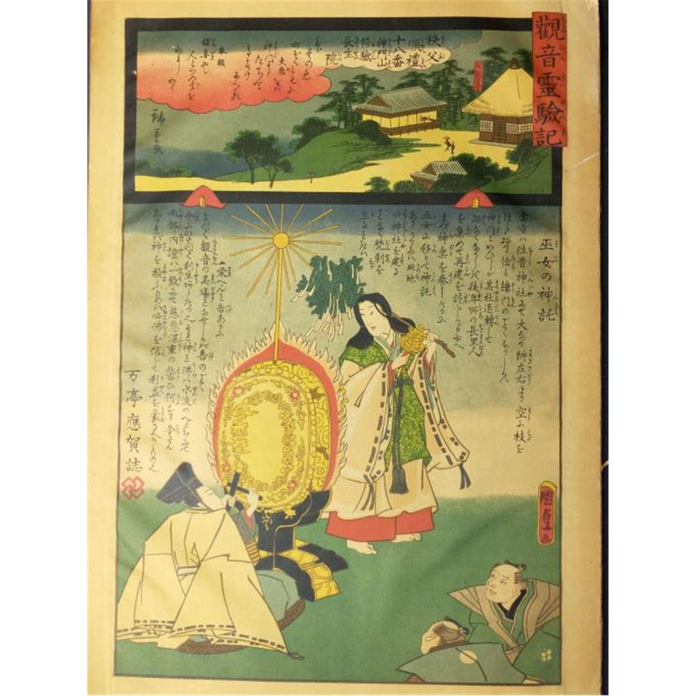 Book of 19thC Japanese Woodblock Prints.