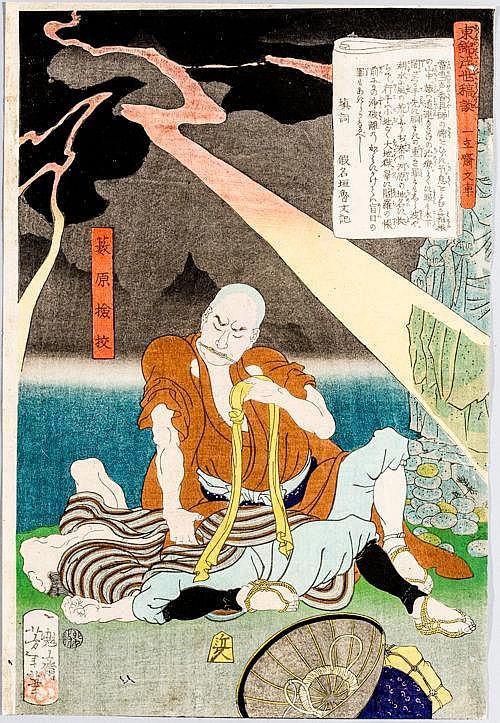 TSUKIOKA YOSHITOSHI 月岡芳年 (1839 - 1892)