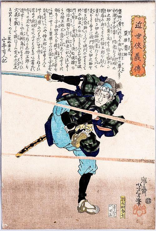 TSUKIOKA YOSHITOSHI 月岡芳年 (1839 – 1892)