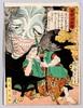TSUKIOKA YOSHITOSHI 月岡芳年 (1839 - 1892), Tsukioka Yoshitoshi, €400