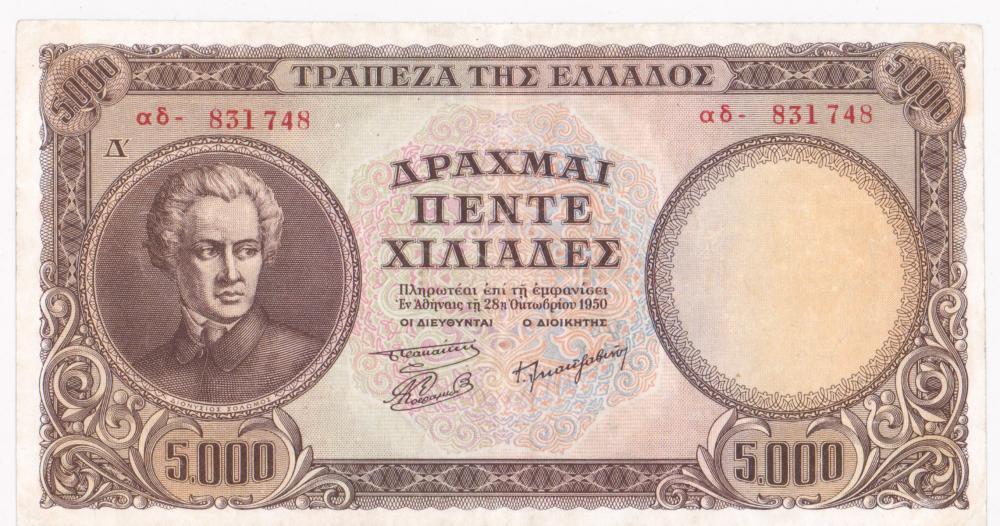 Drach. 5,000 28.10.1950 XF