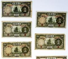 Lot 402: China old currency (14)