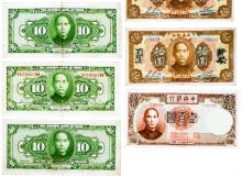 Lot 404: China old currency (33)