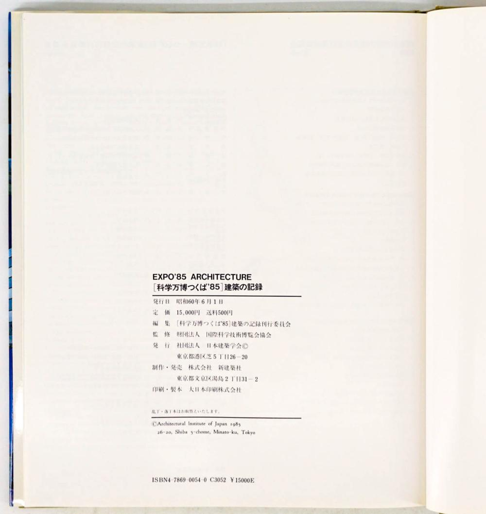 Lot 763: EXPO '85 Architecture with Dust Jacket
