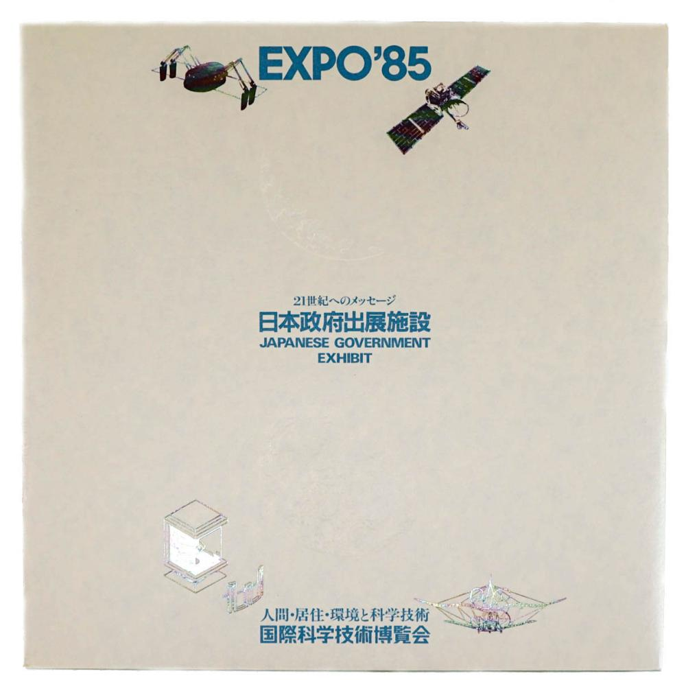 Lot 764: EXPO '85 Japanese Government Exhibit